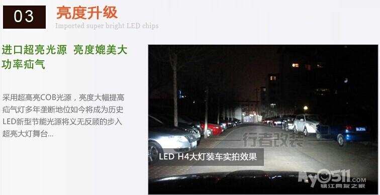 转让一对h4 led大灯高清图片