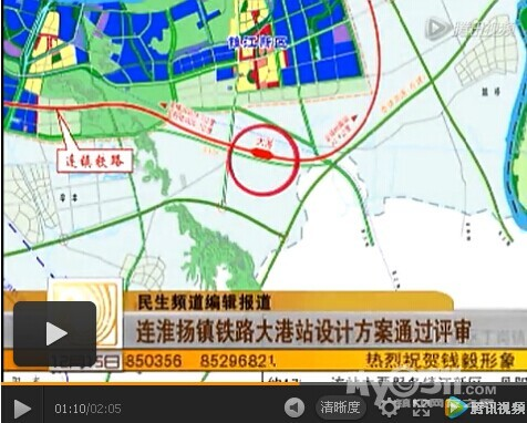 镇江发布:连镇铁路大港站设计方案通过评审
