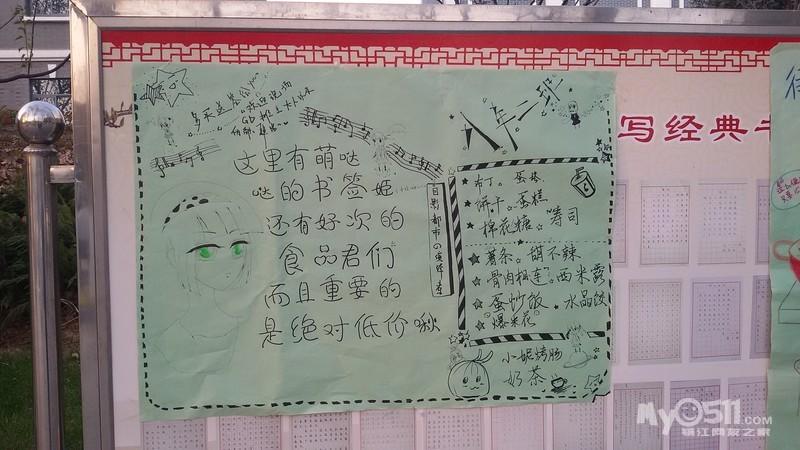 ,中学生如何做跳蚤市场海报
