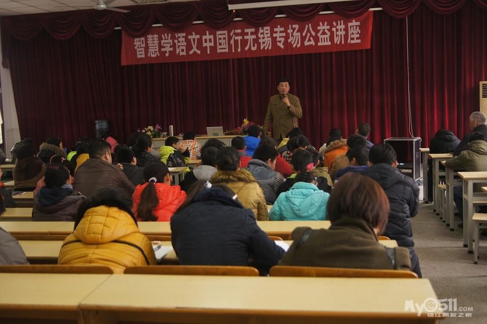 2015年3月15日智慧学语文中国行第115场无锡专场公益讲座图片欣赏