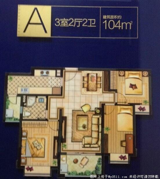 标题: [卖房] 南徐 y雅居乐71南山风景区71实用三房104平户型经典