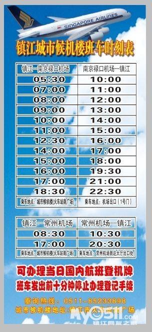 求问镇江到南京禄口机场大巴时刻表