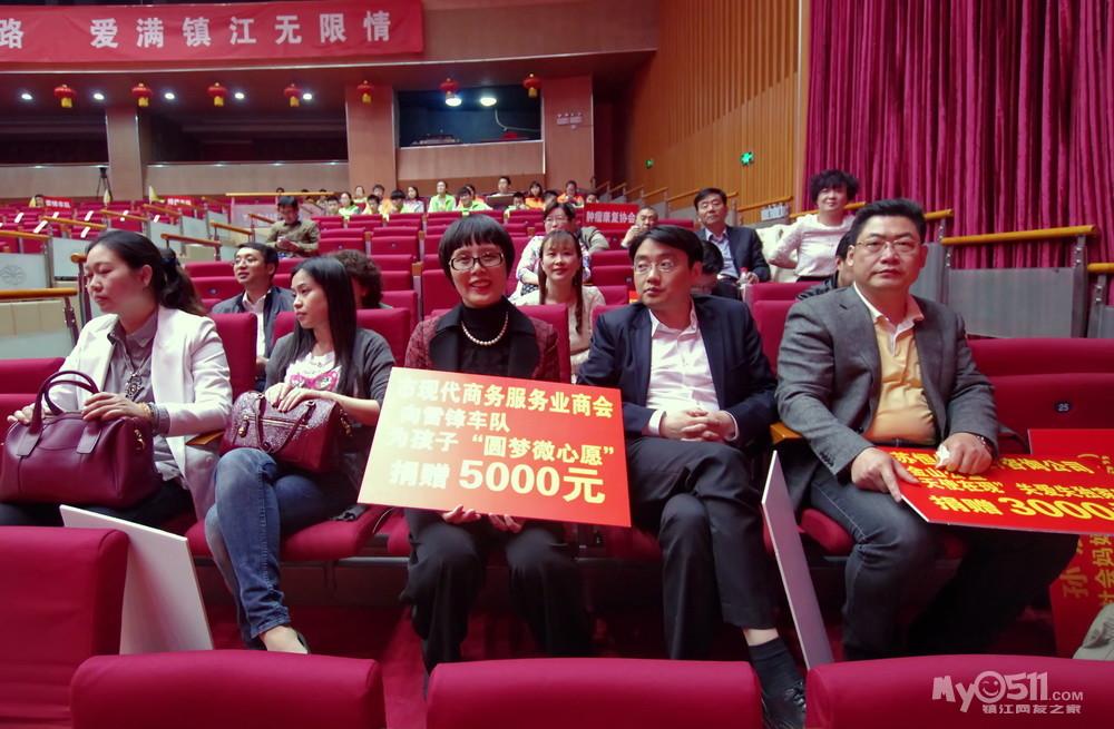 老知青参加慈善十年爱满镇江成果展示活动并现