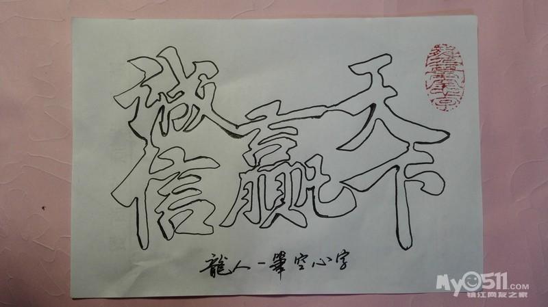 手绘墙画 墙绘_第6页_乐乐简笔画