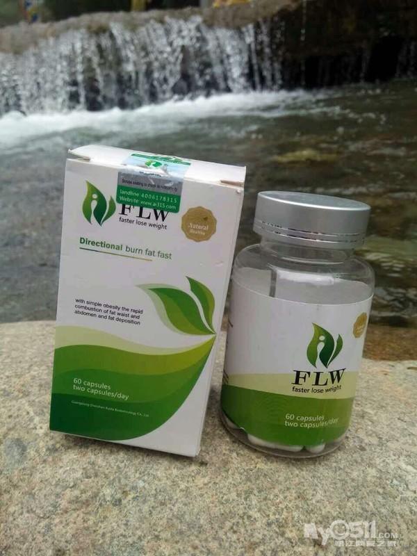 flw减肥胶囊_FLW纯中药减肥胶囊快速有效正品保证临沂供