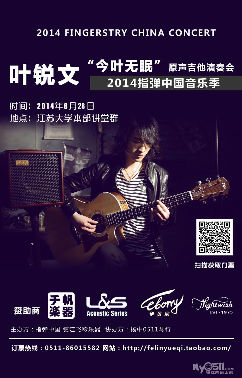 镇江市叶锐文吉他教育培训中心青少年吉他培训专业品牌.图片