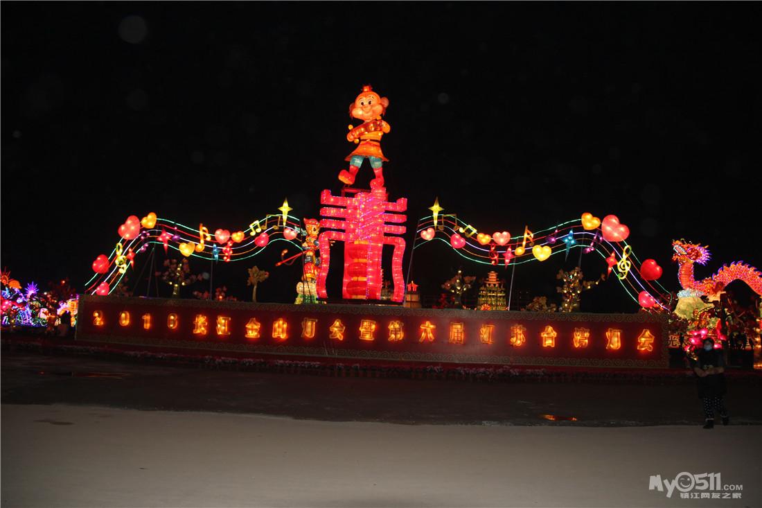 镇江市金山湖灯展