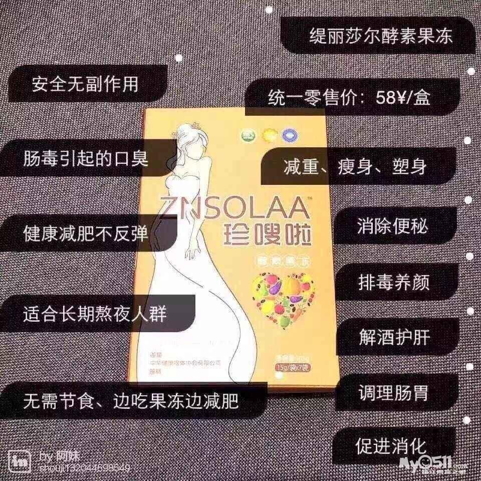 珍嗖啦酵素果冻 登入镇江市场了