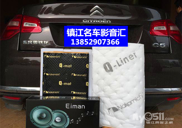 镇江汽车音响改装东风雪铁龙C5 一触即享 名车影音汇高清图片