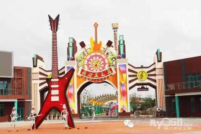 03 重大新闻,镇江世业洲开心乐之岛主题乐园10月29日开园!