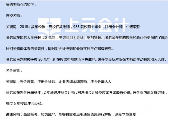 镇江上元注册会计师培训火热招生中