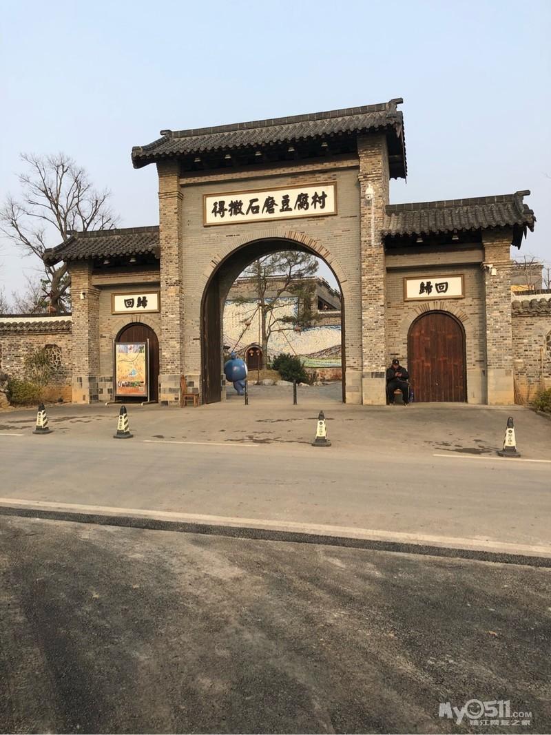 春城豆腐村  春城豆腐村  豆腐村,位于句容市春城镇,位于茅山风景区
