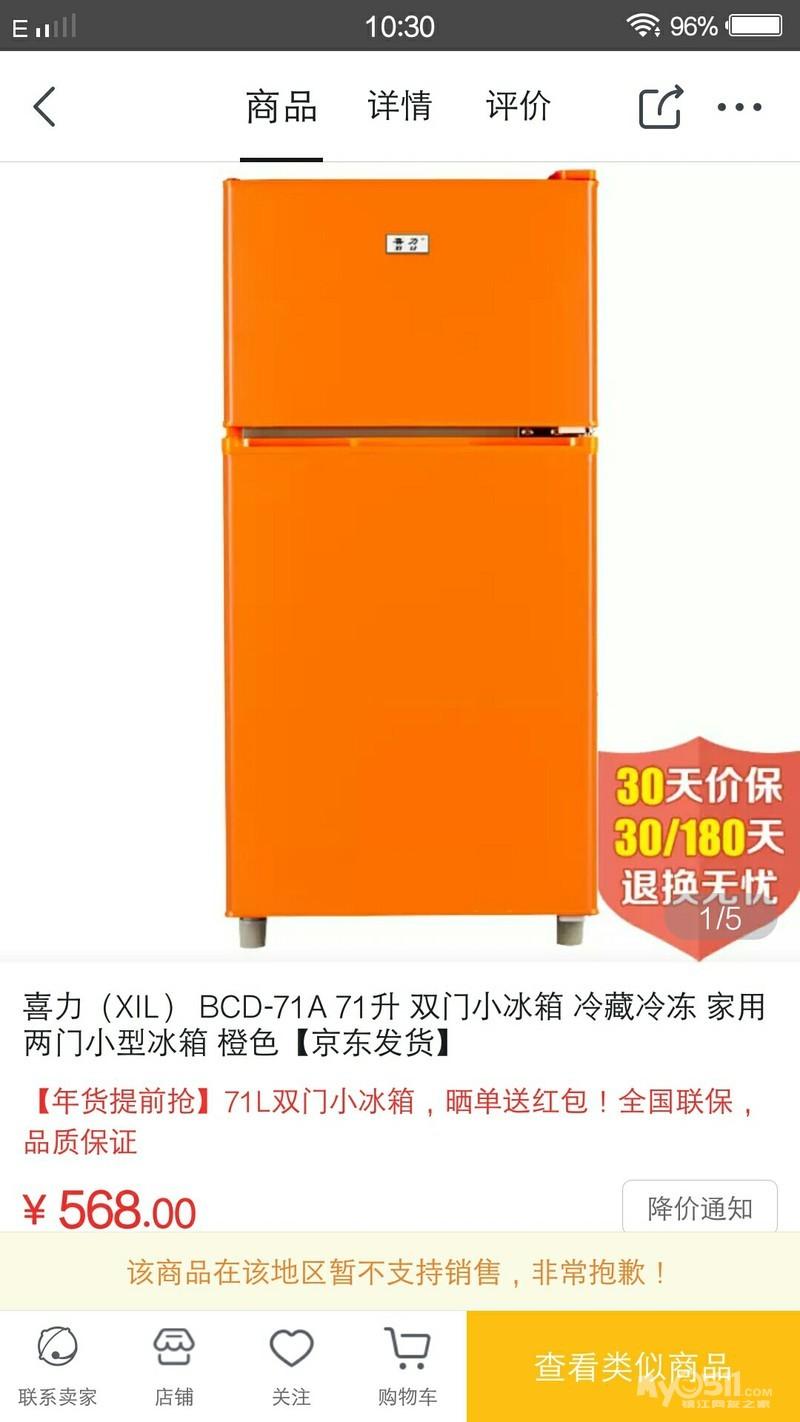 喜力bcd-112型冰箱多少钱?
