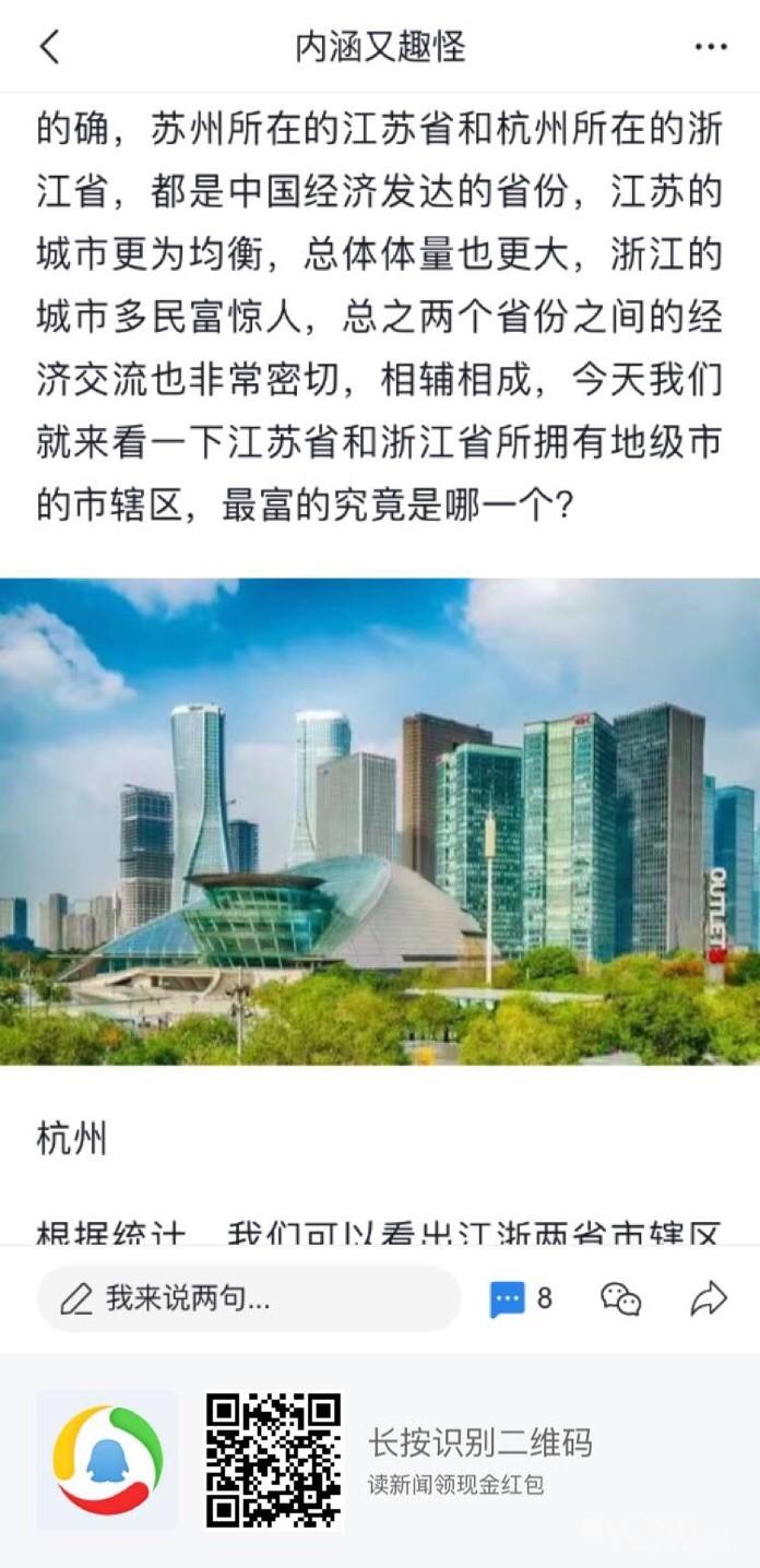 江浙人均gdp_中国人均gdp地图