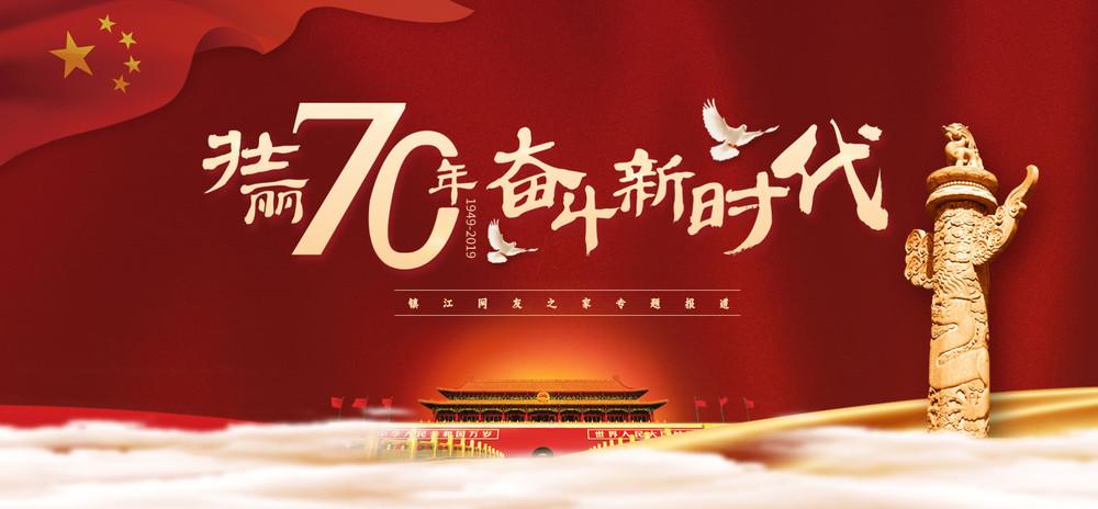 庆祝新中国成立70周年特别栏目:壮丽70年·奋斗新时代图片